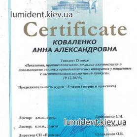 сертификат киев Коваленко Анна