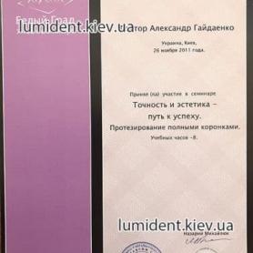 сертификат доктор Гайдаенко Александр