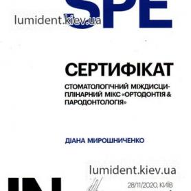 Врач Мирошниченко Диана Владимировна Киев Сертификат