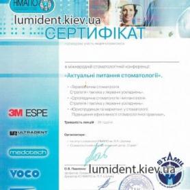 Сетификат Скубак Ольга Александровна Врач стоматолог-терапевт