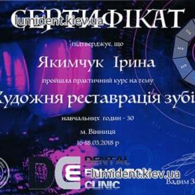 доктор терапевт Шаповалова Ирина сертификат