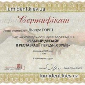 сертификаты стоматолог-ортопед Горин Дмитрий Васильевич