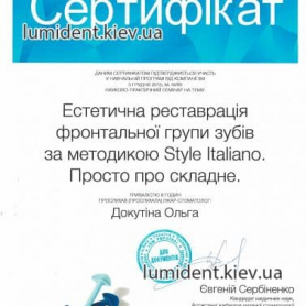 Сертификат Скубак Ольга Александровна