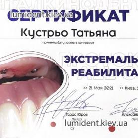 сертификат Татьяна Кустрьо врач-хирург