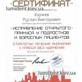 сертификат Коржев Руслан врач киев