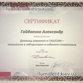 сертификат доктор-стоматолог Гайдаенко Александр
