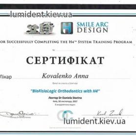 сертификат доктор Коваленко Анна