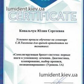 сертификат, стоматолог Ковальчук Юлия