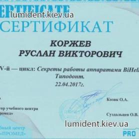 сертификат, ортодонт Коржев Руслан