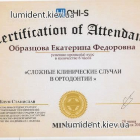 стоматолог киев Образцова Екатерина Федоровна