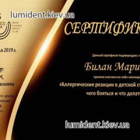 врач стоматолог киев Билан Марина Васильевна, сертификат