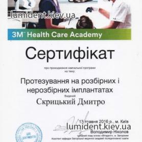 сертификат, доктор ортопед Скрицкий Дмитрий Владимирович