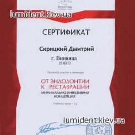 сертификат, врач-ортопед Скрицкий Дмитрий