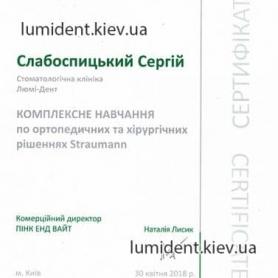 Сертификат Стоматолог-терапевт Слабоспицкий Сергей