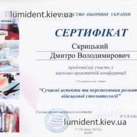 сертификат, стоматолог киев Скрицкий Дмитрий