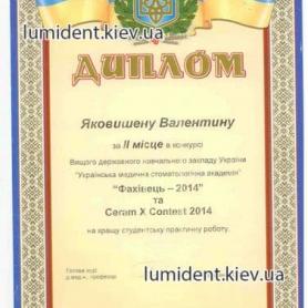 сертификаты ортопеда стоматолога Яковишен Валентин