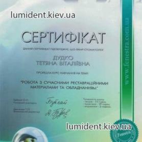 сертификат, врач-стоматолог Дудко Татьяна