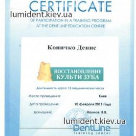 сертификат имплантолог Копычко Денис