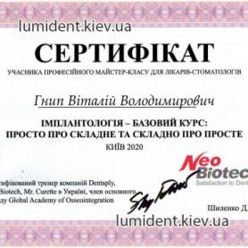 Гнып Виталий Владимирович сертификат имплантолог