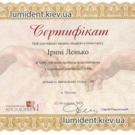 Сертификат доктора стоматолога Ленько Ирины