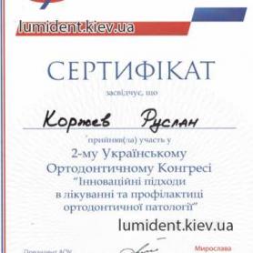 сертификат Коржев Руслан, стоматолог киев