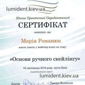 Сертификат Романюк Мария Киев