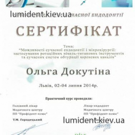 Сетификат Скубак Ольга стоматолог