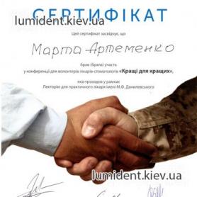 Сертификат Артеменко Марта   Врач терапевт