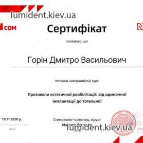 сертификаты стоматолог Горин Дмитрий
