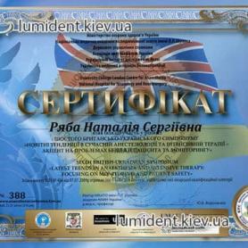 Сертификат, анестезиолог Рябая Наталия