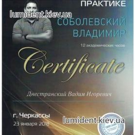 Днестранский сертификат