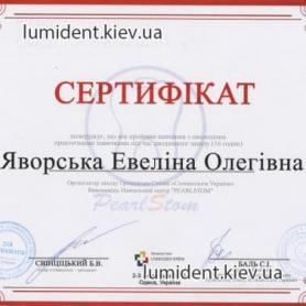 стоматолог киев Яворская Эвелина