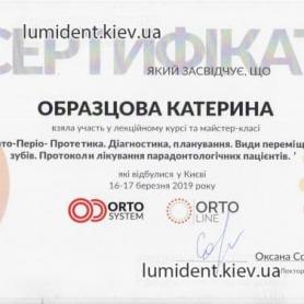сертификат врач Образцова Екатерина Федоровна
