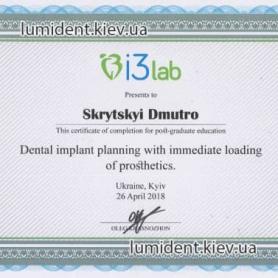 Сертификат Скрицкий Дмитрий Владимирович