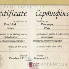сертификат, киев Ковальчук Юлия