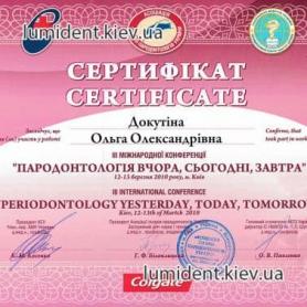 Сетификат Скубак Ольга Александровна Врач стоматолог