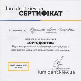 сертификат, стоматолог-ортодонт Кузнецова Анна Олеговна