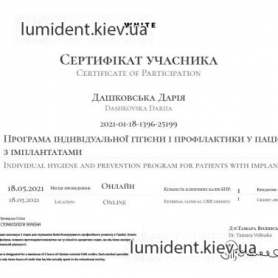Стоматолог пародонтолог Дашковская Дарья Сергеевна
