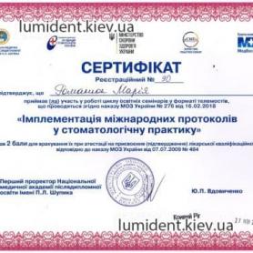 Сетификат Романюк Мария Александровна Врач стоматолог