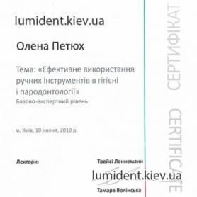 сертификат хирург Лещук Елена