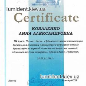сертификат Коваленко Анна