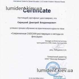 сертификат, доктор-стоматолог Скрицкий Дмитрий Владимирович