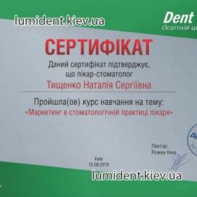 Детский врач киев Тищенко Наталия Сергеевна, сертификат