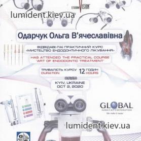 Сертификат Одарчук Ольга Вячеславовна врач