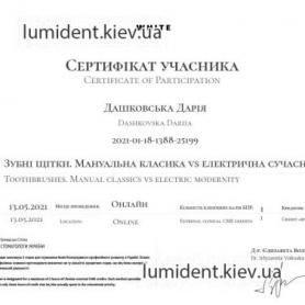 Сертификат врача  пародонтолога Дашковская Дарья Сергеевна