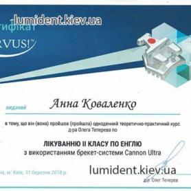 киев Коваленко Анна сертификат