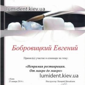 сертификат Бобровицкий Евгений врач киев