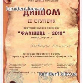 сертификат врач стоматолог-ортопед Яковишен Валентин