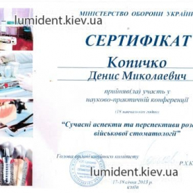 сертификат Копычко Денис врач-хирург