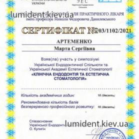 Сертификат Артеменко Марта Сергеевна